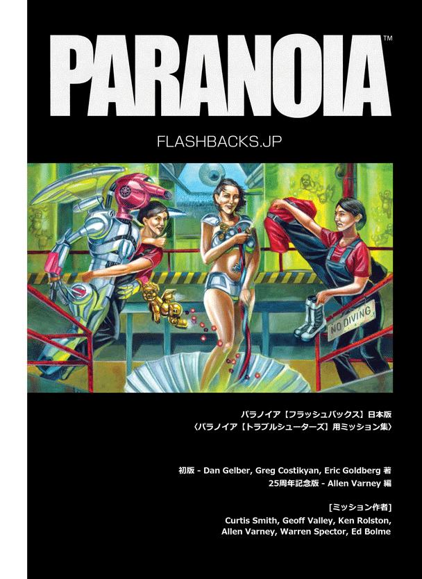 卓上RPG「パラノイア」ミッショ...