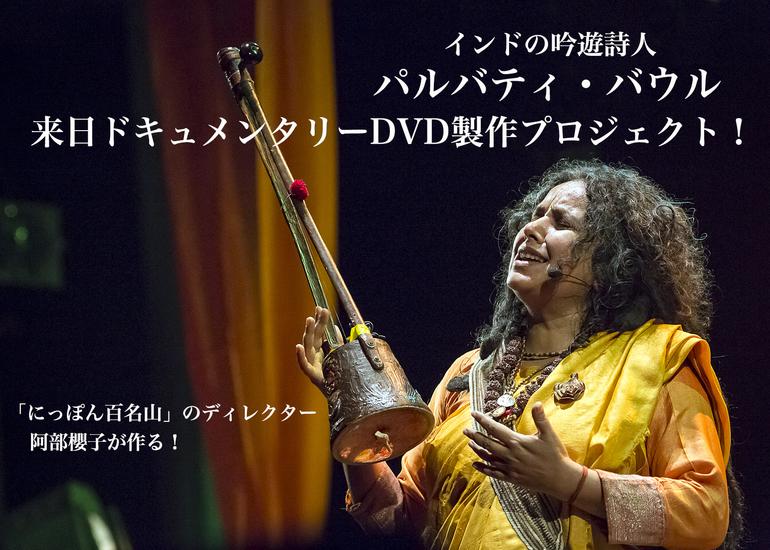 にっぽん百名山のディレクター阿部櫻子が作るインドの吟遊詩人パルバティ・バウル来日ドキュメンタリー