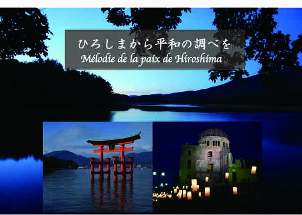 「ひろしまから平和の調べを」 祈りの心を音楽にのせて、パリから世界に発信します。