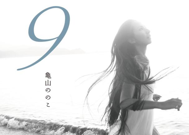 亀山ののこ写真集『9』出版プロジェクト ~平和を積極的につくっていくために ~