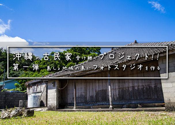 沖縄の古民家 受け継ぐプロジェクト!! 第一弾【島しょ地域の島に、フォトスタジオを作る】