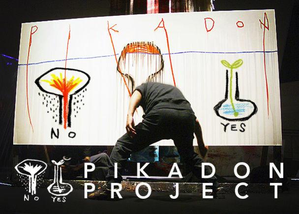 広島・長崎で日米共同アートワークショップ企画『PIKADONプロジェクト』を実現させたい!