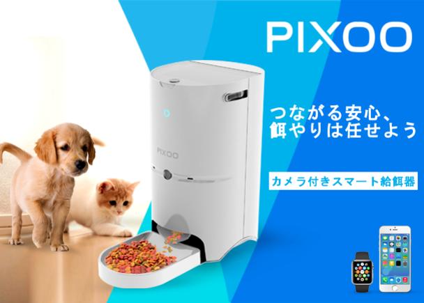 猫・犬用/安心して餌やりをお任せ!カメラ・スピーカー付きスマート給餌器Pixoo/ピクスー