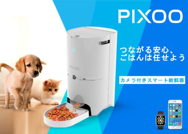 猫・犬用/安心してごはんをお任せ!カメラ・スピーカー付きスマート給餌器Pixoo/ピクスー