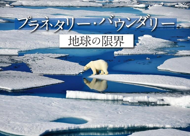 「小さな地球の大きな世界」を読んで、「プラネタリー・バウンダリー」(地球の限界)を知ろう!