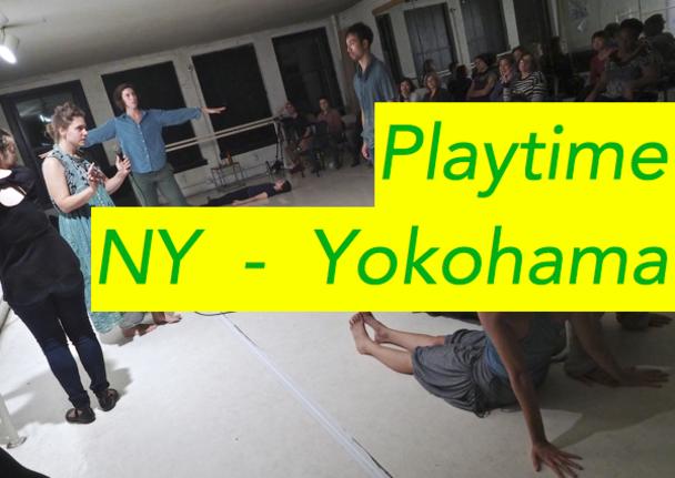 NYで製作、ダンス『playtime』を横浜ダンスコレクションで! 製作費支援のお願い