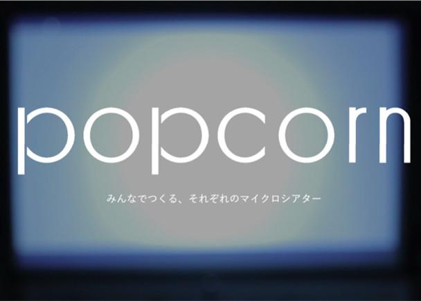 誰もが映画を上映できる世界を。すべての街で映画を上映できるようにする「popcorn」遂に本格始動!
