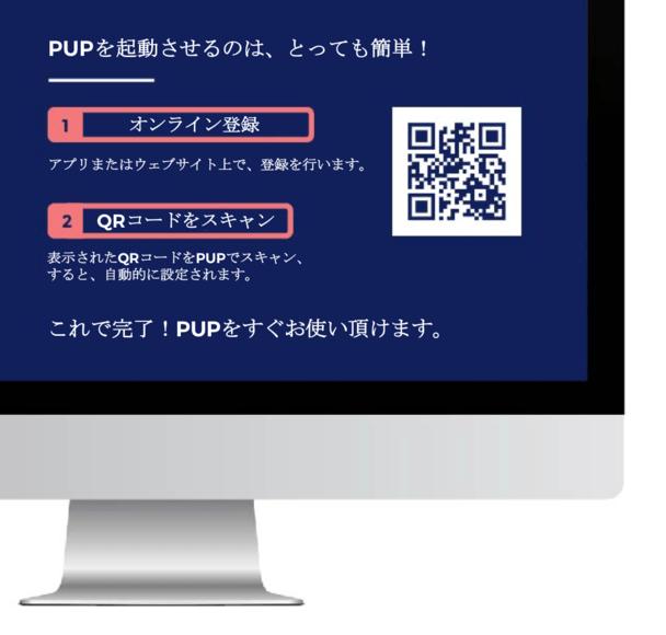 PUP scan 設定方法