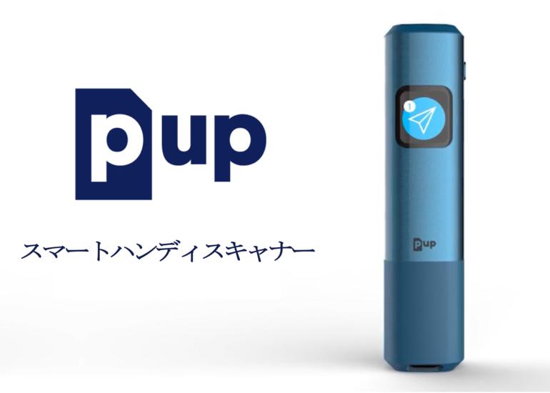 第2弾!フランス発、世界最速ポケットサイズの スマートハンディスキャナー【PUP Scan】 by 7Next