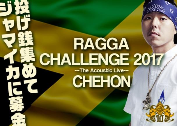 ラガチャレンジ2017〜投げ銭集めてジャマイカに寄付する レゲエを愛する男達の挑戦