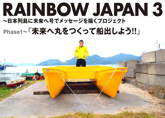 RAINBOW JAPAN 3 〜日本列島に未来へ号でメッセージを描くプロジェクト :Phase1〜『未来へ丸をつくって船出しよう!!』