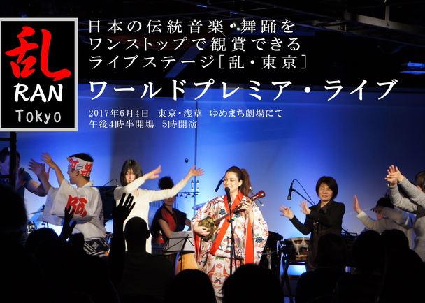 日本の伝統舞踊・音楽のハイライトが観賞できるシアター「乱・東京」のワールド・プレミアライブ