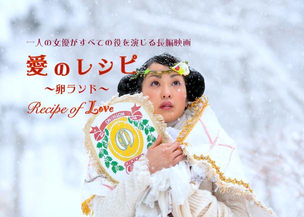 長編映画『愛のレシピ〜卵ランド〜』