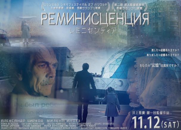 日本人監督が描く、ロシアSF感動作「レミニセンティア」国内宣伝活動支援とロシア配給活動支援をお願いします。