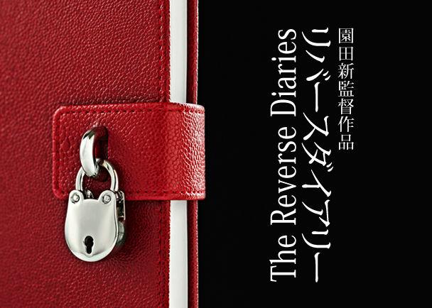 映画作家・園田新が映画の新しい形を追求する新作長編映画「リバースダイアリー」のサポーターを募集します!