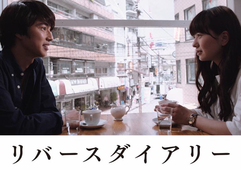 5/26(土)より劇場公開される映画「リバースダイアリー」の新規サポーターを募集します!