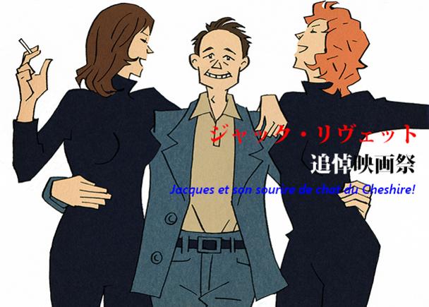 巨匠ジャック・リヴェット追悼映画祭!『アウト・ワン』日本語字幕上映プロジェクト!