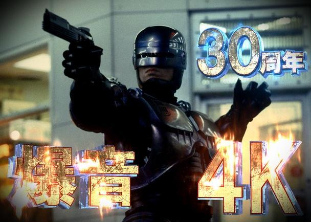 【ロボコップ】30周年を4K爆音上映会でみんなで盛大に祝おう!!
