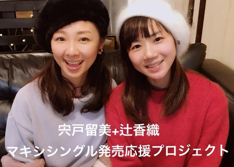宍戸留美+辻香織 マキシシングル発売 応援プロジェクト