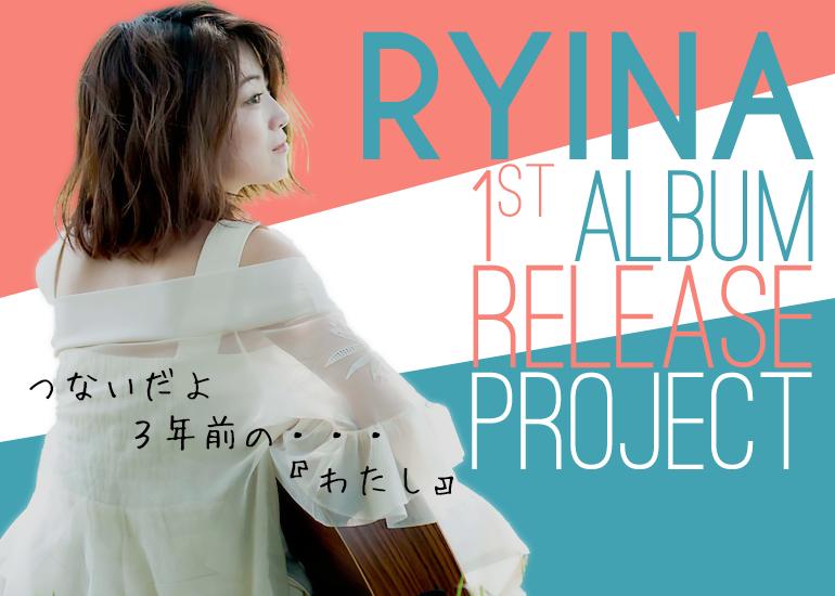 RYINA(りぃな) 1st Album Release Project