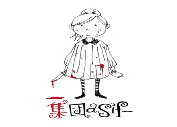 集団as if〜第15回本公演!吉祥寺シアターで送るファンタジーネガティブコメディ!