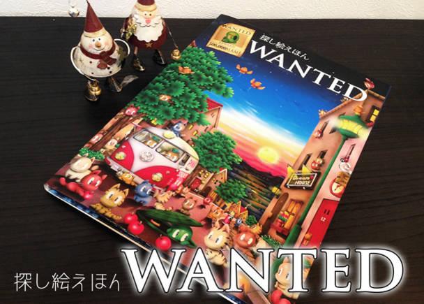 ヨシオカワールド 探し絵えほん「WANTED」発売プロジェクト