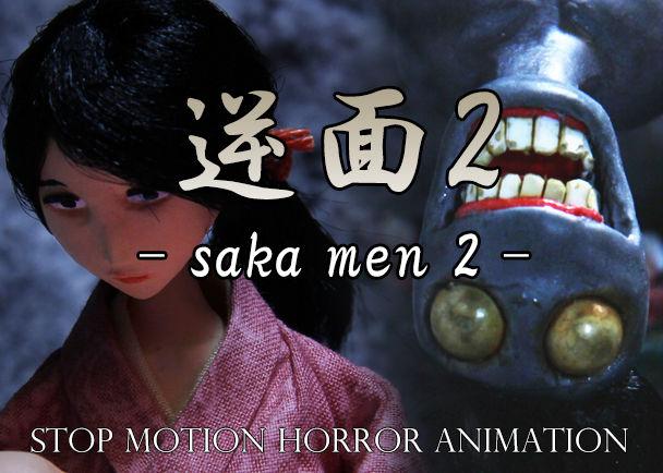 コマ撮りホラーアニメ「逆面2」制作プロジェクト
