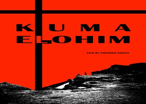 家族のカタチを考えるSF短編16㎜フィルム映画『クマ・エロヒーム』の制作支援プロジェクト。