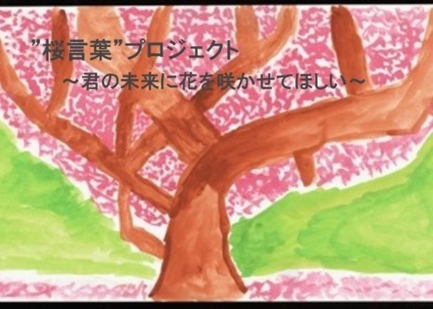 """「""""桜言葉""""プロジェクト」津波の被害を受けた仙台東六郷地区を桜でいっぱいにしたい!"""