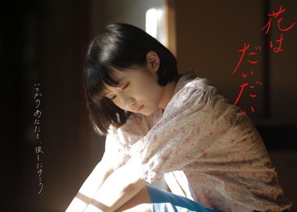 映画『花はだいだい』(第9回沖縄国際映画祭U-25部門正式招待作品)を製作!