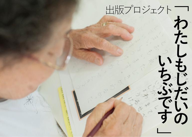 川崎桜本のハルモニがおもいをこめてつづった作文を、一冊の本にしたい。『わたしもじだいのいちぶです
