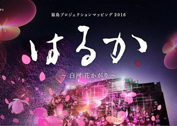 福島復興に願いを込めた\プロジェクションマッピング開催!/4月15日・16日