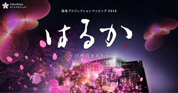 福島プロジェクションマッピング2016 はるか ~ 白河 花かがり ~