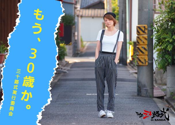 兵庫県三田市への恩返し「三十路式in三田市」開催プロジェクト