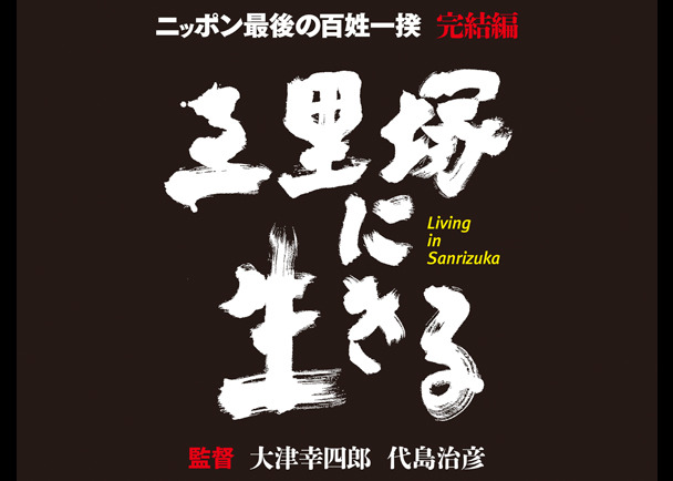 長編ドキュメンタリ−映画『三里塚に生きる』の配給宣伝・劇場公開をご支援ください。