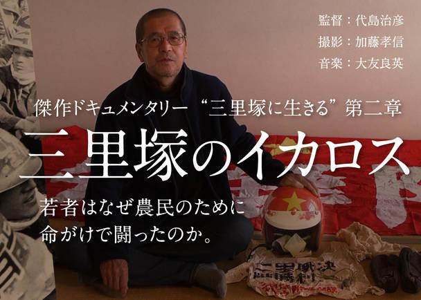傑作『三里塚に生きる』につづく戦後ニッポン黙示録の第二章、『三里塚のイカロス』製作費をご支援ください。
