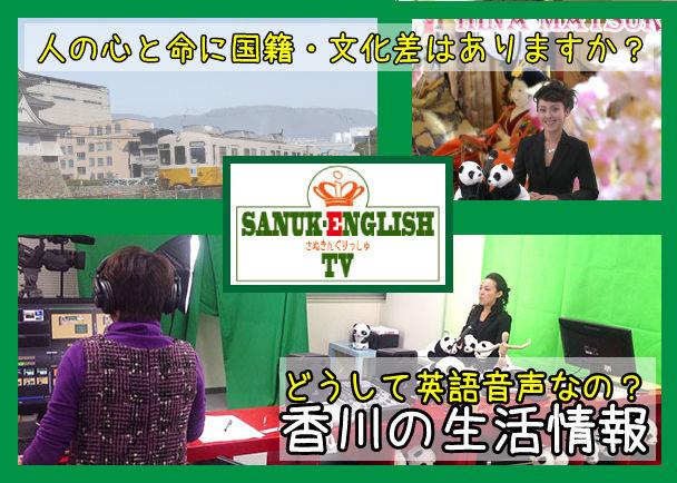 香川県発!外国人と地元日本人のための英語で生活情報番組配信!