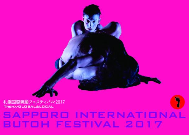日本最北から舞踏(Butoh)の価値を現代に問う「札幌国際舞踏フェスティバル2017」