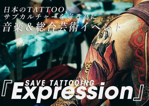 表現の自由の尊さを共有するためのライブイベントSAVE TATTOOING Presents【エクスプレッション】
