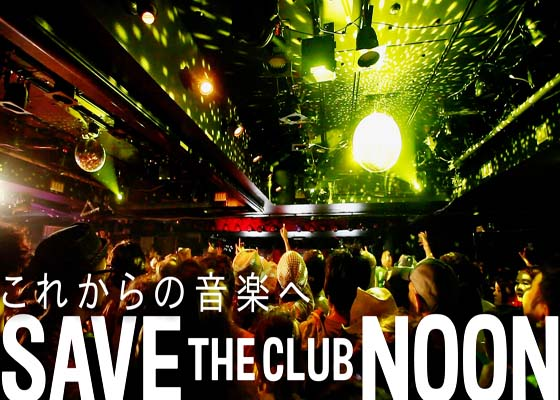 風営法問題を通して様々なミュージシャン達が、クラブ、ダンス、そして日本の音楽の未来について語るドキュメンタリー映画「SAVE THE CLUB NOON」
