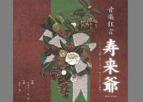 音楽狂言《寿来爺ースクルージ》 スイスの現代音楽と日本の狂言。 世界に発信したい、《古典のいま》の面白さです!