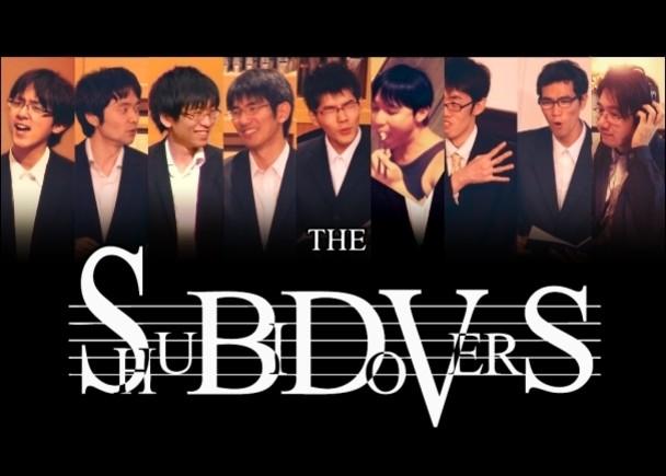 サブカル系男声合唱団「ザ☆シュビドゥヴァーズ」が単独コンサートを開きます!