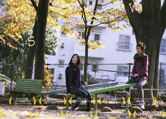 数々の映画祭で賞賛されたインディペンデント映画「seesaw」が自主配給を目指す! Seeking Support To Distribute A Japanese Independent Film SEESAW
