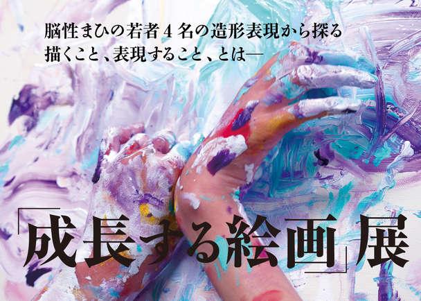『成長する絵画』展~重度脳性まひ4人の若者の10年目の作品から、人を表現に向かわせる内なるチカラと、人の関わりを考える