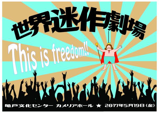 とにかく面白いことを自由にやりたい!「世界迷作劇場ーThis is freedom!!ー」