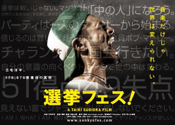 「選挙フェス!」2013年参議院選挙、三宅洋平の「選挙フェス」が映画に!全国劇場公開へのご支援をお願いします!