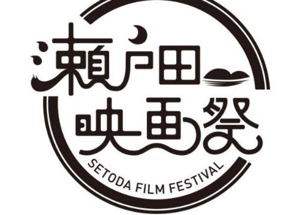 島とまるごと映画しよう!/第6回瀬戸田映画祭 2017年8月11日(金)12日(土)13日(日)の開催支援をお願いします