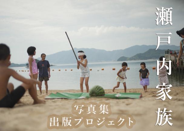 瀬戸内のどこか懐かしい風景と家族像。明日を紡ぐ 日本の原風景を写真集として届けたい!