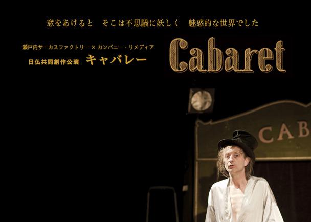 瀬戸内サーカスファクトリー主催 日仏共同創作公演「キャバレー」制作支援