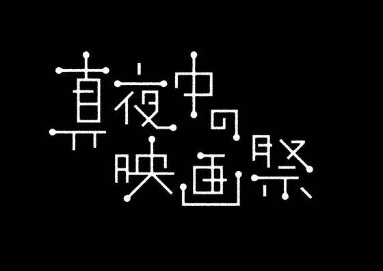 渋谷真夜中の映画祭 第零夜 @渋谷ヒカリエ8COURT